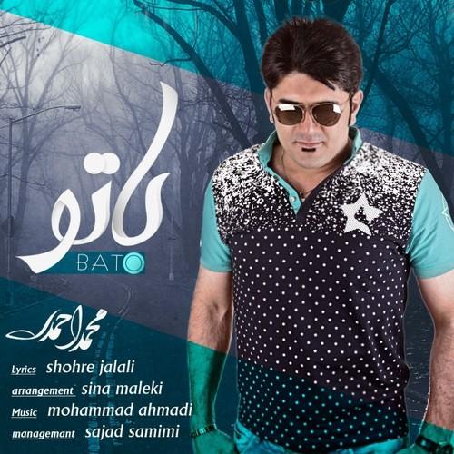 دانلود آهنگ جدید محمد احمدی بنام با تو