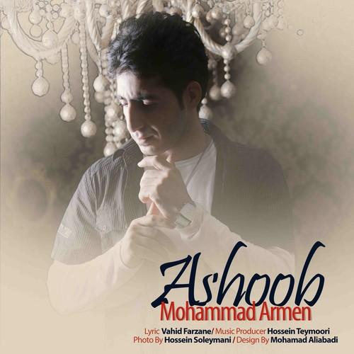 دانلود آهنگ جدید محمد آرمن بنام آشوب