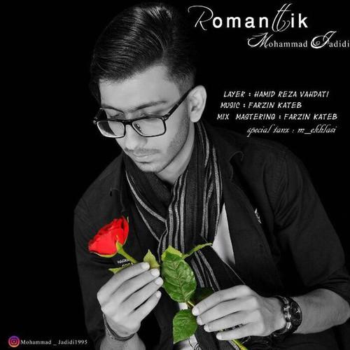 دانلود آهنگ جدید محمد جدیدی بنام رومانتیک