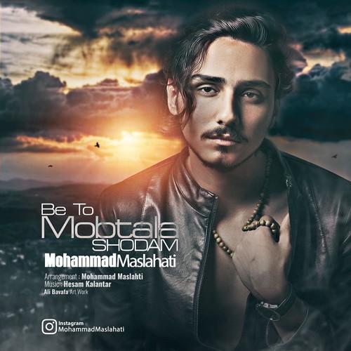 سرود جدید محمد مصلحتی بنام به تو دچار شدم