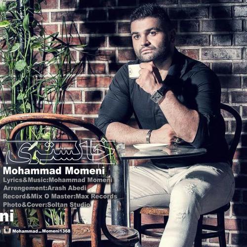 دانلود آهنگ جدید محمد مومنی بنام خاکستری