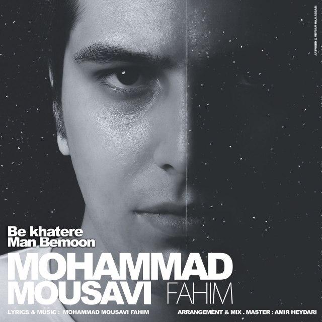 دانلود آهنگ جدید محمد موسوی فهیم بنام بخاطر من بمون
