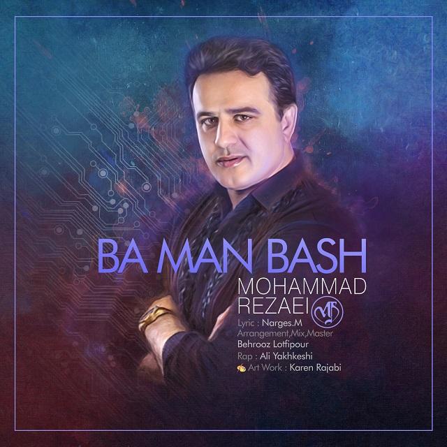 دانلود آهنگ جدید محمد رضایی بنام با من باش