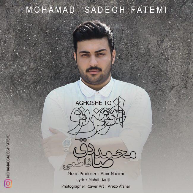 دانلود آهنگ جدید محمد صادق فاطمی بنام آغوش تو
