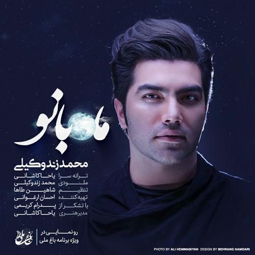 دانلود آهنگ جدید محمد زند وکیلی بنام ماه بانو