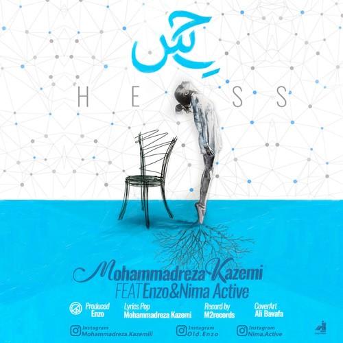 دانلود آهنگ جدید محمدرضا کاظمی و میلاد انزو و نیما اکتیو بنام حس