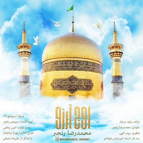 دانلود آهنگ جدید محمدرضا رنجبر بنام اوج آرزو