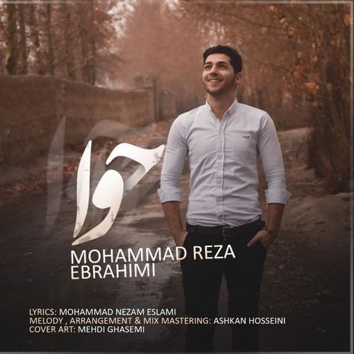 دانلود آهنگ جدید محمدرضا ابراهیمی بنام حوا