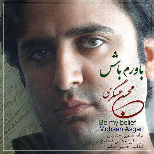 دانلود آهنگ جدید محسن عسگری بنام باورم باش