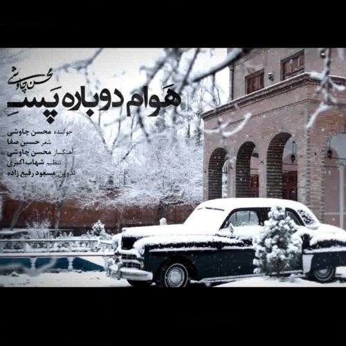 دانلود موزیک ویدیو جدید محسن چاوشی بنام هوام دوباره پسه
