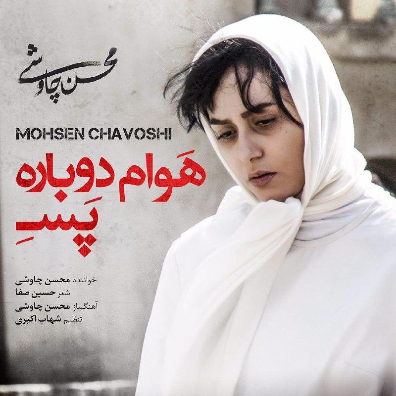دانلود آهنگ جدید محسن چاوشی بنام هوام دوباره پسه