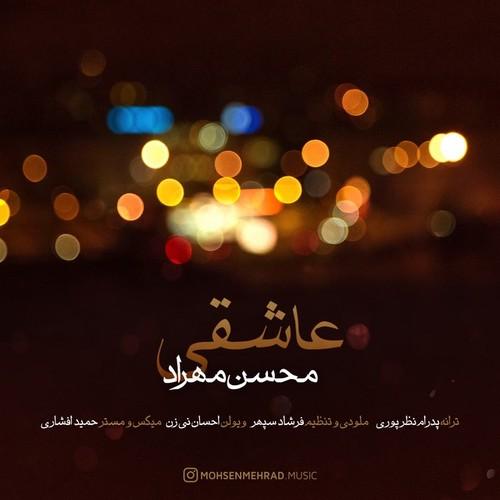 دانلود آهنگ جدید محسن مهراد بنام عاشقی