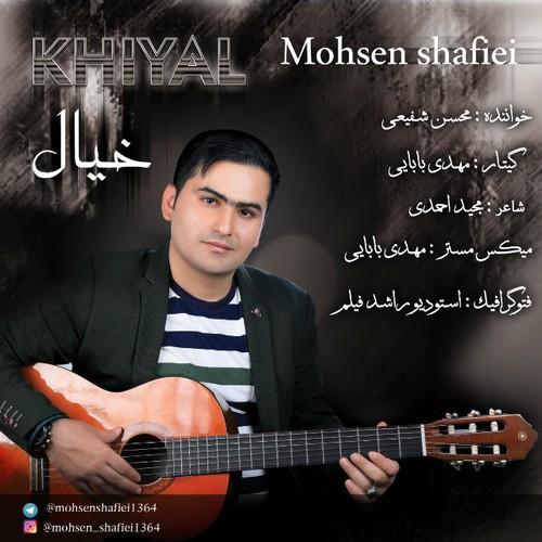 دانلود آهنگ جدید محسن شفیعی بنام خیال