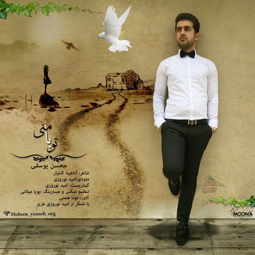 دانلود آهنگ جدید محسن یوسفی بنام تو با منی
