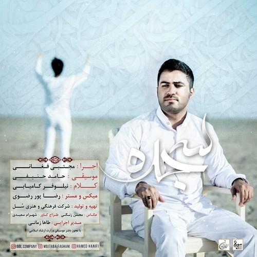 دانلود آهنگ جدید مجتبی فغانی بنام سجده