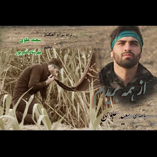 دانلود آهنگ جدید سعید علوی بنام یاحسین