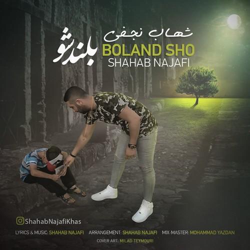 دانلود آهنگ جدید شهاب نجفی ( خاص ) بنام بلند شو