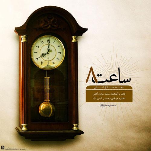 دانلود آهنگ جدید محمد صادق آتشی بنام ساعت 8