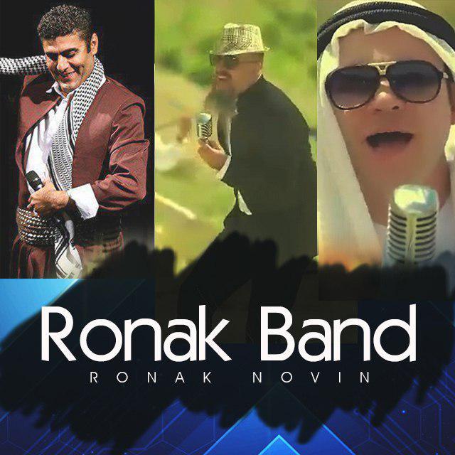 دانلود موزیک ویدیو جدید روناک بند بنام روناک نوین