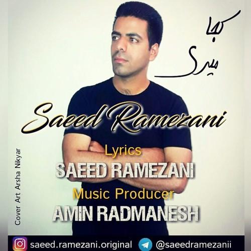 دانلود آهنگ جدید سعید رمضانى بنام کجا میرى