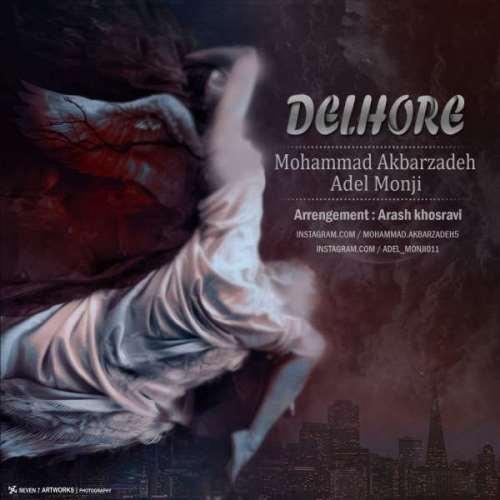 دانلود آهنگ جدید عادل منجی و محمد اكبرزاده بنام تنهایی