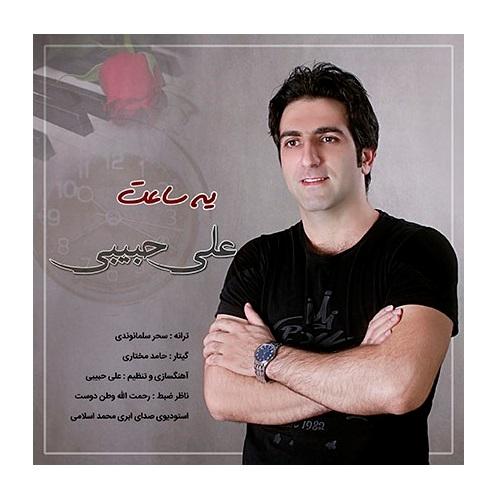 دانلود آهنگ جدید علی حبیبی بنام یه ساعت