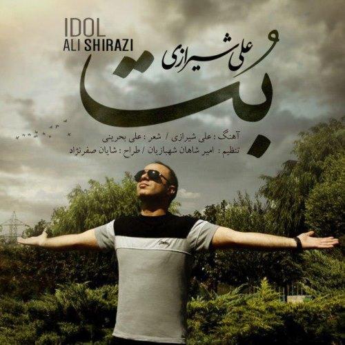 دانلود آهنگ جدید علی شیرازی بنام بت