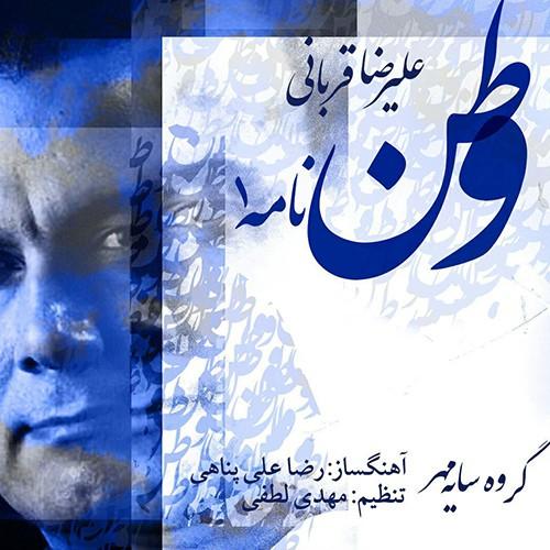 دانلود آهنگ جدید علیرضا قربانی بنام وطن نامه 1