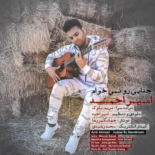 دانلود آهنگ جدید امیر احمد بنام جدایی رو نمیخوام