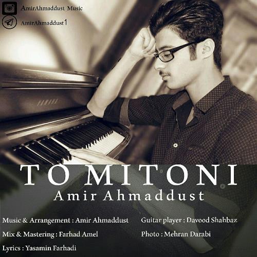 دانلود آهنگ جدید امیر احمد دوست بنام تو میتونی