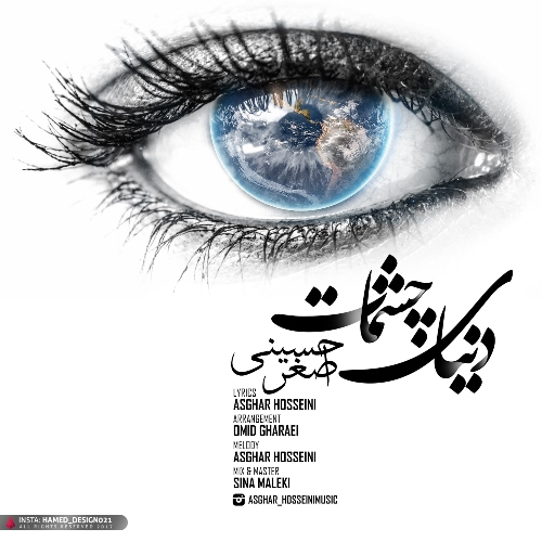 دانلود آهنگ جدید اصغر حسینی بنام دنیای چشمات