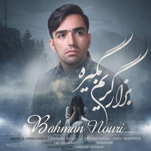دانلود آهنگ جدید بهمن نوری بنام بزار گریم بگیره