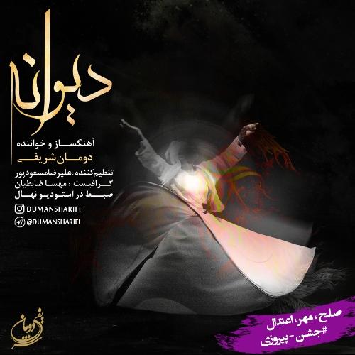 دانلود آهنگ جدید دومان شریفی بنام دیوانه