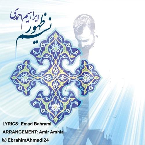 دانلود آهنگ جدید ابراهیم احمدی بنام نسیم ظهور