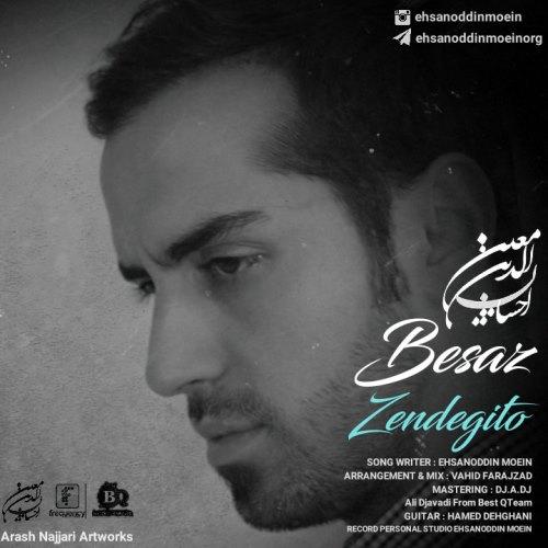 دانلود آهنگ جدید احسان الدین معین بنام بساز زندگیتو