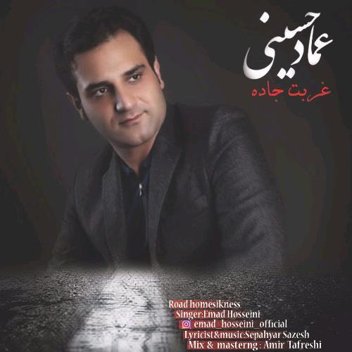 دانلود آهنگ جدید عماد حسینی بنام غربت جاده