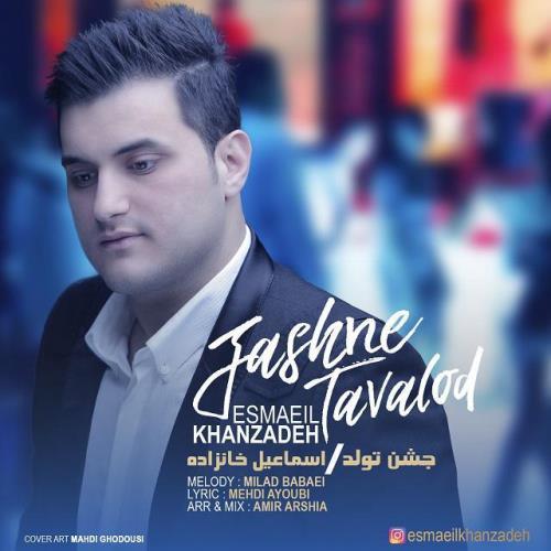 دانلود آهنگ جدید اسماعیل خانزاده بنام جشن تولد