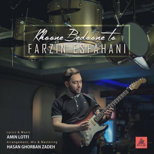 دانلود آهنگ جدید فرزین اصفهانی بنام خونه بدون تو