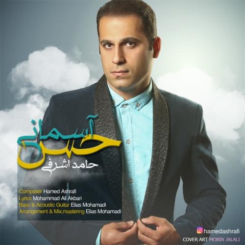 دانلود آهنگ جدید حامد اشرفی بنام حس آسمانی