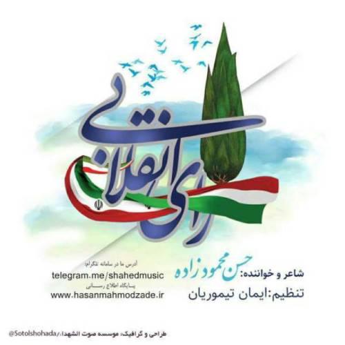 دانلود آهنگ جدید حسن محمود زاده بنام رأی انقلابی