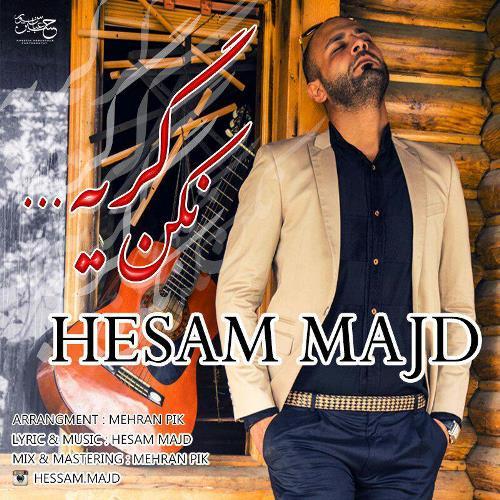 دانلود آهنگ جدید حسام مجد بنام نکن گریه