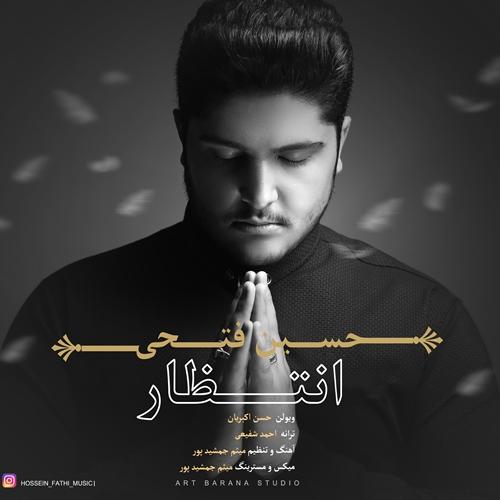 دانلود آهنگ جدید حسین فتحی بنام انتظار