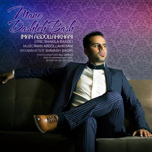 دانلود آهنگ جدید ایمان عبدالله خانی بنام منو داشته باش