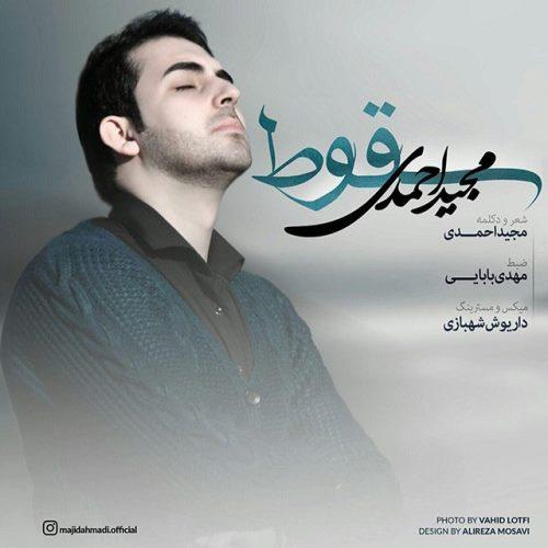 دانلود دکلمه جدید مجید احمدی بنام سقوط