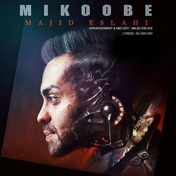 دانلود آهنگ جدید مجید اصلاحی به نام میکوبه (در خواستی)