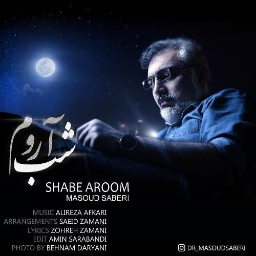 دانلود آهنگ جدید مسعود صابری بنام شب آروم