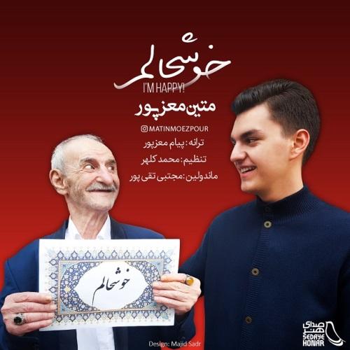 دانلود آهنگ جدید متین معزپور بنام خوشحالم