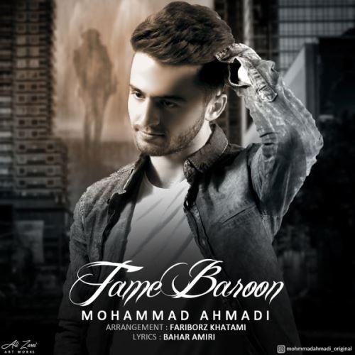 دانلود آهنگ جدید محمد احمدی بنام طعم بارون