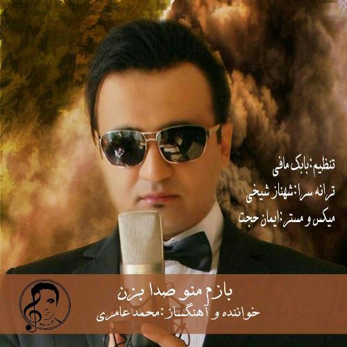 دانلود آهنگ جدید محمد عامری بنام بازم منو صدا بزن