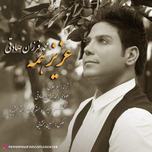 دانلود آهنگ جدید محمد فرزان صادقی بنام عزیز همه